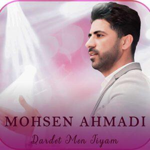 محسن احمدی دردت من تیام