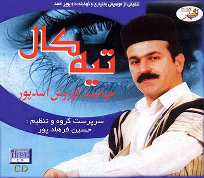 دانلود آلبوم تیه کال از کوروش اسدپور
