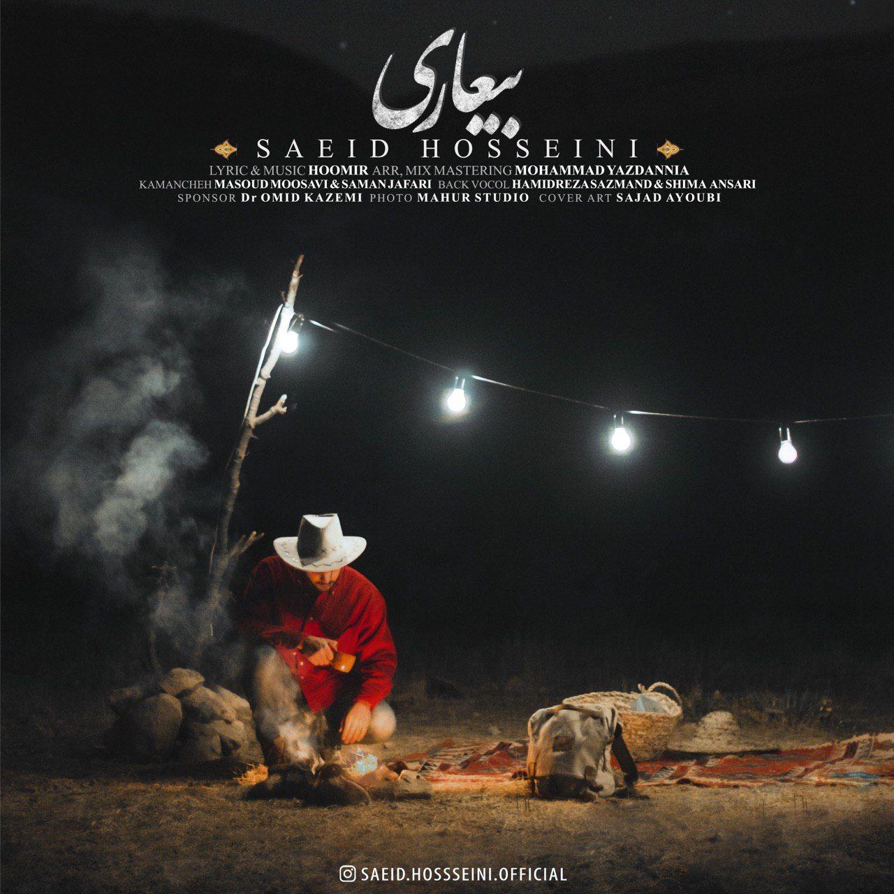 دانلود آهنگ لری بیعاری از سعید حسینی