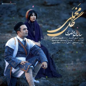 دانلود آهنگ لری گل مخملی از ساسان منصوری