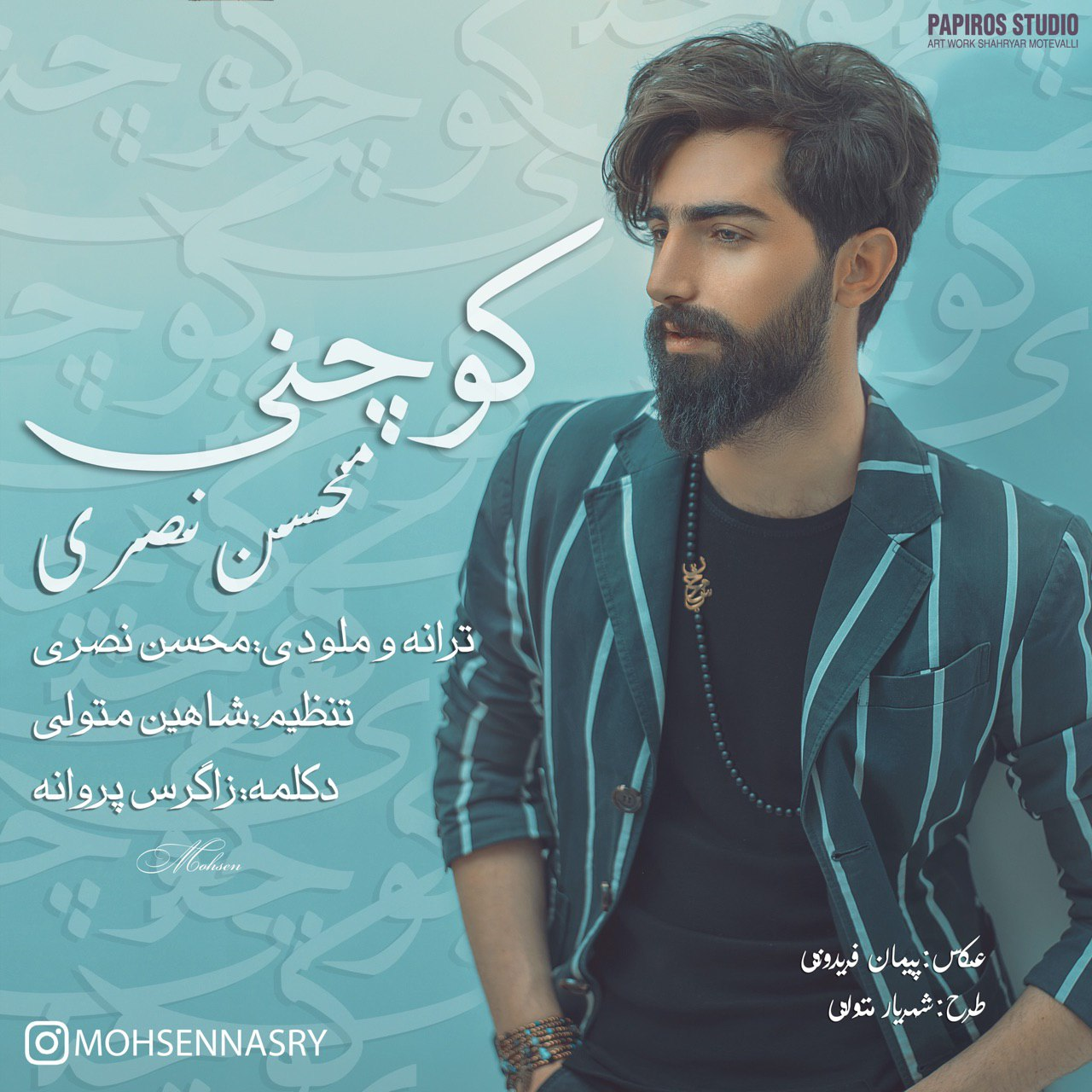 دانلود آهنگ لری کوچنی از محسن نصری