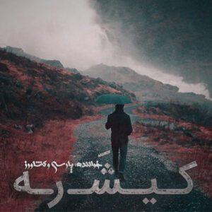 دانلود آهنگ لری کیشه ره از پارسی