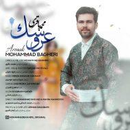 دانلود آهنگ لری محمد باقری عروسک