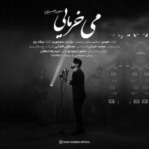 سعید حسینی می خرمایی