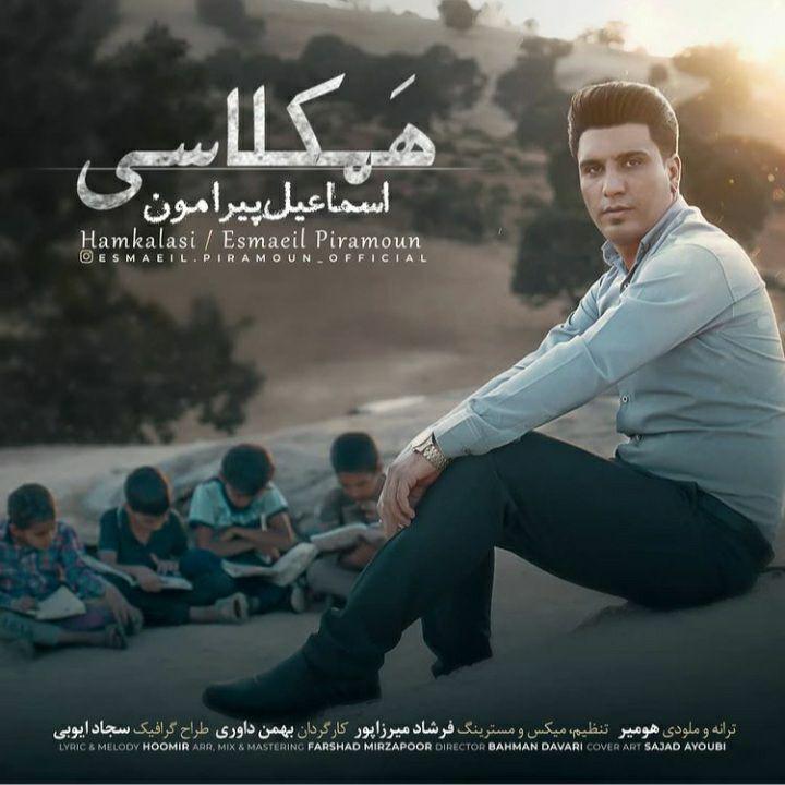 اسماعیل پیرامون همکلاسی
