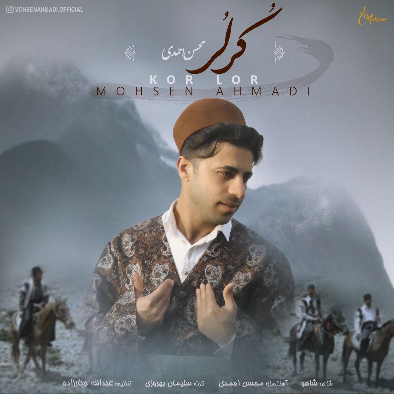 محسن احمدی کر لر