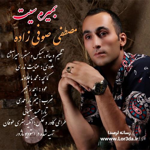 مصطفی صوفی زاده بمیرم سیت